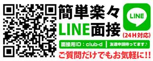 7月_LINE面接