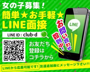 @LINE面接